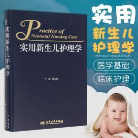 实用新生儿护理学