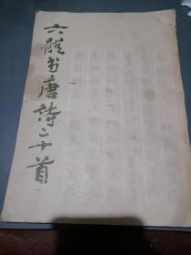六体书唐诗二十首【1980年1版1印】