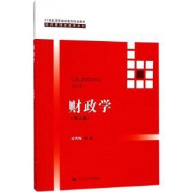 正版 财政学(D3版)安秀梅中国人民大学出版社有限公司9787300251431 书籍