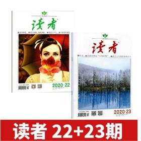 新2本 现货包邮 读者杂志 2020年第23期+第22期 12月上+11月下