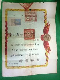 1953年上海市私立有恒初级中学毕业证