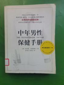 中年男性保健手册