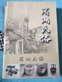 滨湖民俗(上下册)