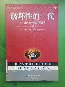 破坏性的一代:对六十年代的再思考