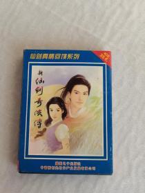 新仙剑奇侠传(4CD )只有四张光盘