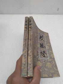 歧路灯 上下 缺中册 两本合售 1980一版一印
