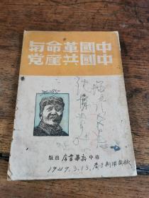 1949年一月华中新华书店《中国革命与中国共产党》