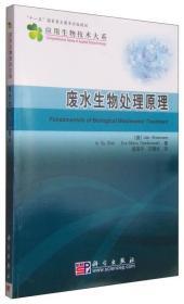 """正版应用生物技术大系:废水生物处理原理/""""十一五""""国家重点图?"""