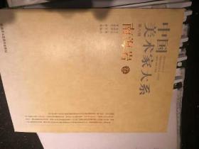 中国美术家大系(第8辑):南海岩卷