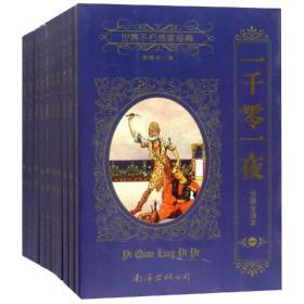 一千零一夜(全10册) 中国现当代文学 李唯中 新华正版