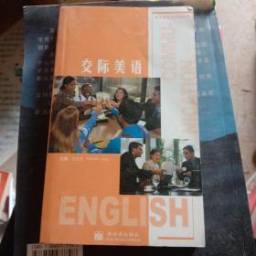 交际美语  掌中宝实用美语丛书