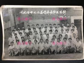 4张 合售 老照片 上海 闸北五中 合影 1978年 约15×10cm 家庭照 美女 帅哥 儿童 辫子美女 红领巾少年 泛银 纸厚 约15.8×10.5cm