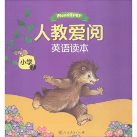 人教爱阅英语读本:小学1