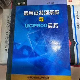 信用证特别条款与UCP500实务