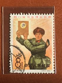 """纪123《毛主席的好战士-刘英俊》信销散邮票6-2""""努力学习毛泽东思想"""""""