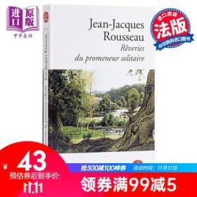 卢梭:一个孤独漫步者的遐想 法文原版 法文文学 Les Reveries Du Prom-
