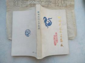 黑龙江民间文学集成丛书---林甸民间文学集成