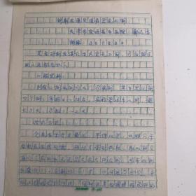 天津宝坻- - - 著名老中医     郝志友     中医手稿亲笔 ---■ ■---正文16开4页---《....岔气..经验   .....》(医案  -处方--验方--单方- 药方 )-保真--见描述