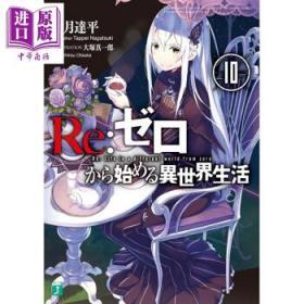 Re 从零开始的异世界生活 10 日文原版 Re ゼロから始める异世界生活 10-