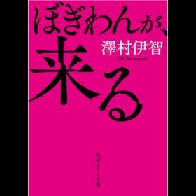 来了 邪临 电影原著小说 日文原版 ぼぎわんが 来る 泽村伊智 角川 HORROR小说大赏获奖-