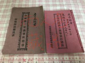 民国20年,台山台城第一堡议事所简章