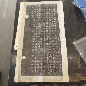 民国旧拓,北魏墓志一张。