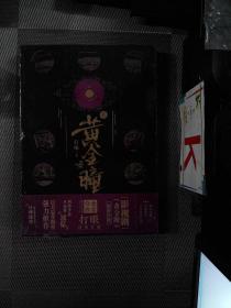 黄金瞳9打眼/著天闻角川出版