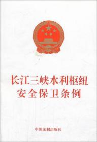 正版长江三峡水利枢纽安全保卫条例