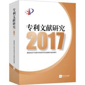 专利文献研究2017