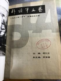 解放军文艺(1992年1-6合订本 精装 馆藏)