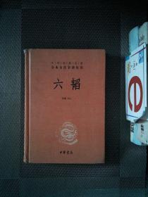 中华经典名著全本全注全译:六韬