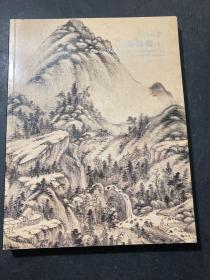嘉德四季(23) 中国书画 十