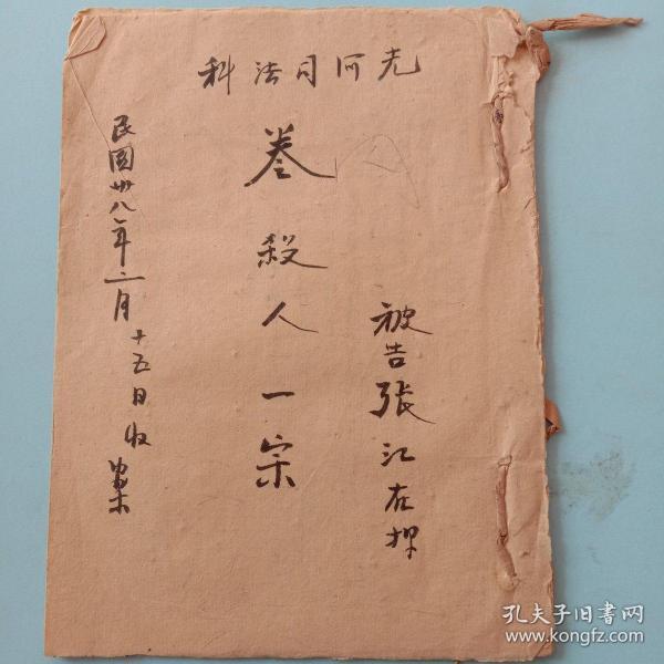 光化司法科卷宗 民国38年湖北光化县司法卷宗一份少见 低价转