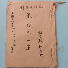 光化司法科卷宗 民国38年湖北光化县司法卷宗一份少见低价转