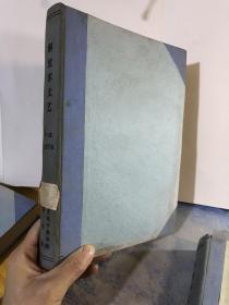 解放军文艺(1978年7-12合订本 精装 馆藏)