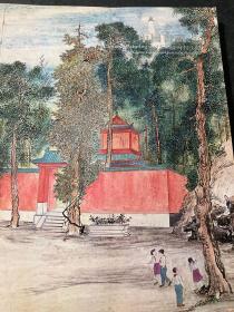 嘉德四季(23) 中国书画 二