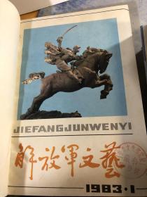 解放军文艺(1983年1-6合订本 精装 馆藏)