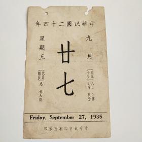 中华民国24年9月27日历(古画)