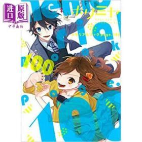 堀与宫村 连载100话纪念 日文原版 ホリミヤ メモリアルブック page.100 HERO-