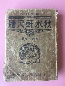 民国,秋水轩尺牍,言文对照,繁体竖版,确定民国书,后面缺失1页,无版权。