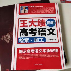 王大绩精讲高考语文 检索加工