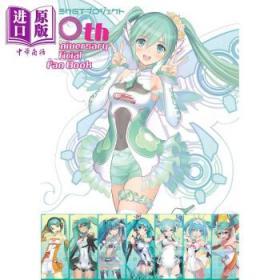 初音来未GT Project 10周年公式粉丝书 日文原版 初音ミク GT プロジェクト 10th-