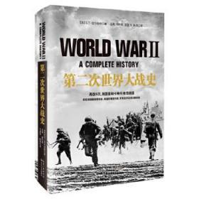 第二次世界大战史 [英]吉尔伯特 9787535483003