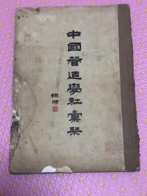 民国23年  中国营造学社汇刊 第五卷 第二期(附勘误表一份)