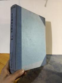 文艺理论与批判 1999年 2-6合订本 精装