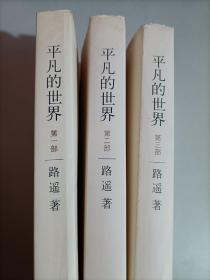 【全三册】平凡的世界 第123部