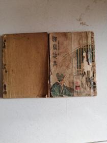 聊斋志异 全像通俗小说(下卷 二册)