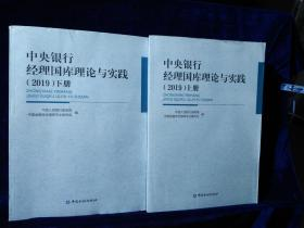 中央银行经理国库理论与实践(2019)上下册
