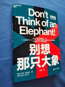 别想那只大象  全新版  前22页多装订了一次