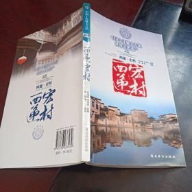 中国十佳魅力古镇世界文化遗产 西递.宏村 扉页有敬修堂八世孙签字盖章 品相如图